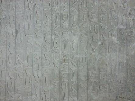 Inside Teti Pyramid- Saqqara